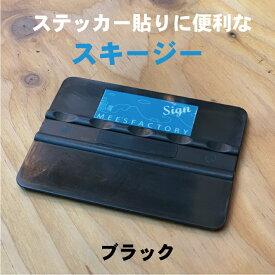 スキージー 【ブラック】ステッカー 貼り付け用 道具 カッティングシート ヘラ 施工 DIY 貼り