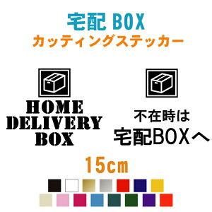 宅配BOXステッカー15cm カラー17色 HOME DELIVERY BOX 不在時  置き配 オリジナル 表札 シール 防水 強力粘着 コロナ ポスト 郵便受け 非接触 配達 注意書き カッティングステッカー【