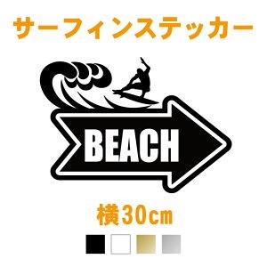 【横30cm】サーフィンBEACHへ→ステッカー【カラー17色】サーフィン/波乗り/ビーチ/サーフ/SURF/砂浜/海/サーフボード/波乗り/アメリカン/ビンテージ風/カッティング/シール/ハワイ/防水/リアガ