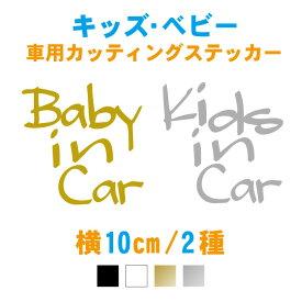 【横10cm】手書き風英字キッズ&ベビーインカーステッカー【メール便送料無料】車ステッカー/カラー7色/車/赤ちゃん/子供が乗っています/カー用品/かわいい/シンプル/おしゃれ/シール/Kids/baby/リアガラス/ウィンドウ/窓ガラス/自動車/安全グッズ/チャイルドシート/7色