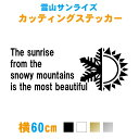 【横60cm】雪山サンライズステッカー【雪山から見る日の出は最も美しい】 ステッカー 車 スノボー スキー ボード 日の…