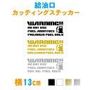 【13cm】給油口ステッカー(ハイオク・レギュラー・軽油)オリジナル作成/カラー7色/車 ステッカー/防水/ガソリンタン…
