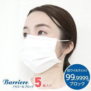 マスク 日本製 5枚 抗ウイルス ウイルス対策 バリエール BR-p3 ドロマイト加工 花粉 細菌 ブロック 飛沫防止 備蓄用