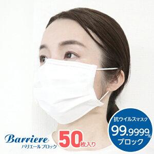 マスク 日本製 50枚 抗ウイルス ウイルス対策 バリエール BR-p3 ドロマイト加工 花粉 細菌 ブロック 飛沫防止 備蓄用