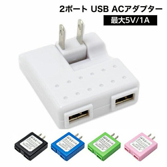 USB 2口/2ポート ACアダプター コンセントタイプ アダプタ 変換 2口 2ポート 同時充電 スマホ スマートフォン AC acアダプタ 1A 5V/1A