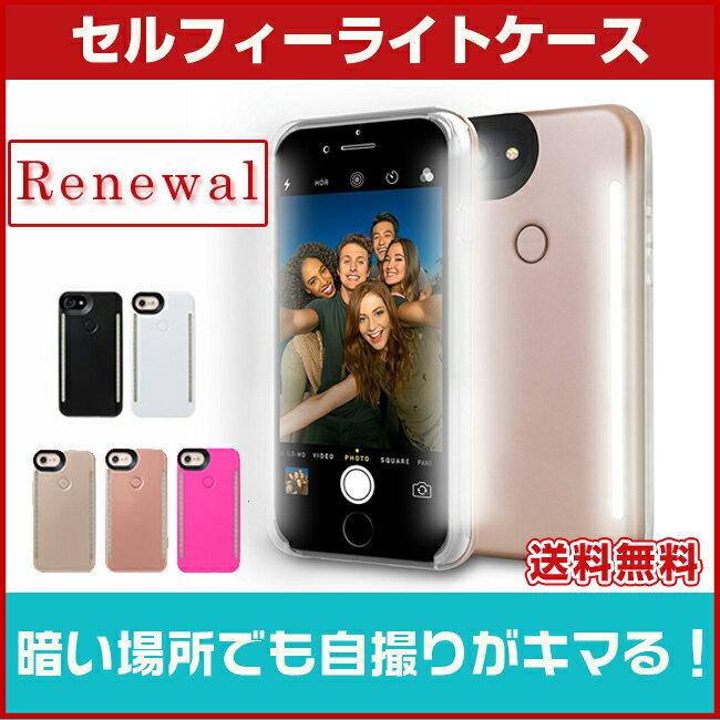 iPhone8 iPhone8plus iPhone7ケース アイフォン7ケース スマホケース 自撮りライト セルカライト