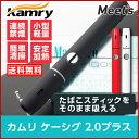 Kamry カムリ Kecig ケーシグ 2.0 Plus 電子タバコ 互換 たばこスティック 連続喫煙 スターターキット 互換機