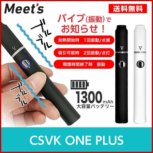 CSVK ONE PLUS 加熱式タバコ 互換 互換機 連続使用可能 チェーンスモーク バイブ 振動 電子タバコ 電子たばこ 加熱式たばこ