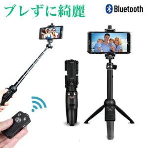 セルカ棒 自撮り棒 Bluetooth ワイヤレス セルカ棒 三脚付き 360度回転 三脚一体型 スマホ自撮り棒 伸縮 リモコン付 折り畳み式 持ち運びに便利