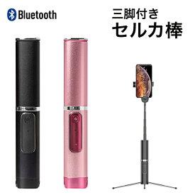 自撮り棒 セルカ棒 Bluetooth 無線 【リモコン付】三脚スタンド スマホ 自撮り 三脚 bluetooth iphone android 送料無料