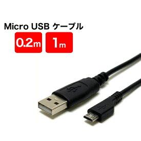 パソコン 周辺機器 PCアクセサリー ケーブル USBケーブルスマホ 充電 ケーブル microUSB 充電ケーブル 充電器 Android アンドロイド スマートフォン マイクロUSB usb 同期 コード