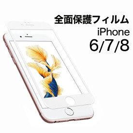 iphone8 ガラスフィルム 強化ガラス フィルム iphone7 iphone6 液晶保護シート Glass Screen Protector ラウンドエッジ