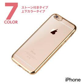 iphone ケース アイフォンケース ソフト ケース 透明ケース クリア カバー iPhoneXR iPhoneXSMax iPhoneXS iPhoneX iPhone8 iPhone8plus iPhone7 ラインストーン キラキラ シンプル おしゃれ かわいい 可愛い