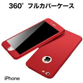 iPhoneXR iPhoneXSMax iPhoneXS iPhoneX iPhone8 iPhone8plus iPhone7 ケース 全面保護 360度 フルカバー ケース TPU