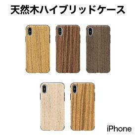 iphone ケース iPhoneX iPhone8 iPhone8plus iPhone7 木目 天然木 TPU ウッド
