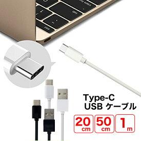USB Type-C ケーブル / typec / type c / タイプc / 充電ケーブル / 充電器 / スマホ / スマートフォン / android / コード / 充電コード / 1m / 100cm / USBケーブル 【送料無料】