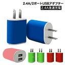 スマートフォン タブレット バッテリー 充電器 急速充電器 USB充電器 AC式充電器 2.4A 急速充電 同時充電 USB コンセ…