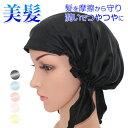 【ナイトキャップ】【シルク】ナイトキャップ シルク おやすみキャップ 帽子 キャップ ロングヘア— 乾燥 美髪 潤い …