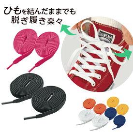 【靴紐】【靴ひも】【シューレース】 靴ひも平紐 伸びる 靴紐 90cm 120cm ゴムひも シューレース 1足組 脱ぎ履き カンタン