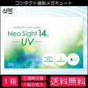 ネオサイト14 UV 1箱セット メール便送料無料 1箱6枚入り アイレ コンタクト 2week