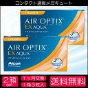 エアオプティクス EX アクア 旧O2オプティクス 2箱セット メール便 送料無料 1箱3枚入り 日本アルコン コンタクト 1month