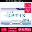 エアオプティクス 遠近両用 1箱 メール便 送料無料 日本アルコン コンタクト 2week