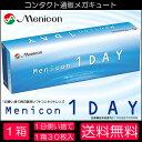 メニコン ワンデー 1箱 送料無料 1箱30枚入り menicon コンタクト 1day ワンデーアクエア と同じレンズです