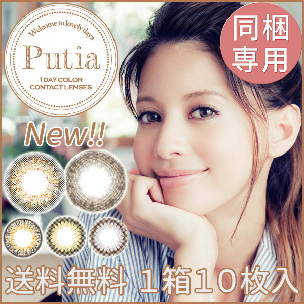 【同梱専用商品】 Putia プティア ワンデー 1箱 1箱10枚入り カラーコンタクト カラコン 度あり 1day 吉川ひなの