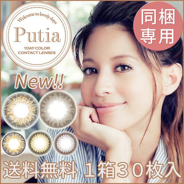 【同梱専用商品】 Putia プティア ワンデー 1箱 1箱30枚入り カラーコンタクト カラコン 度あり 1day 吉川ひなの