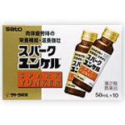 佐藤製薬スパークユンケル<50mL×10本+おまけ2本>【第2類医薬品】