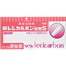【第3類医薬品】ゼリア新薬新レシカルボン坐剤S <10P>