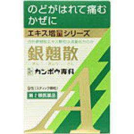 【第2類医薬品】クラシエカンポウ専科銀翹散エキス顆粒A <9包>