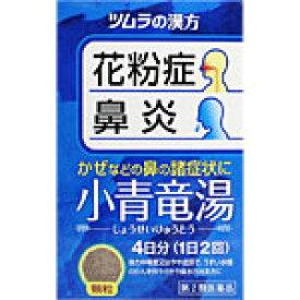 【第2類医薬品】 ツムラ 小青竜湯エキス顆粒 (8包・4日分)