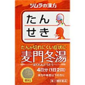 【第2類医薬品】 ツムラ 麦門冬湯エキス顆粒 (8包)