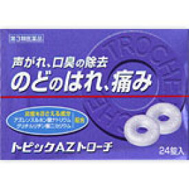 【第3類医薬品】日新薬品工業トピックAZトローチ <24錠>