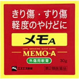 【第2類医薬品】エスエス製薬メモA <30g>