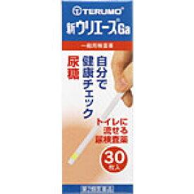 【第2類医薬品】テルモ尿試験紙  新ウリエースGa <30枚>