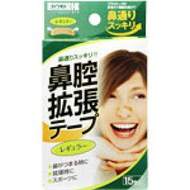 【10/23-25限定!P2倍+5%OFFクーポン有】カワモト鼻腔拡張テープ レギュラー<15枚入>