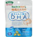 ビーンスタークマム母乳にいいもの 赤ちゃんに届くDHA41g(1粒重量455mg×90粒)