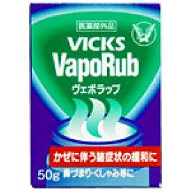 【指定医薬部外品】大正製薬 ヴィックスヴェポラッブ <50g>