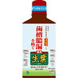 小林製薬 生葉液 <330ml>