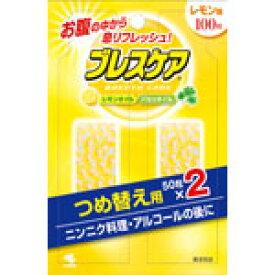 小林製薬ブレスケア レモン つめ替え用100粒(50粒×2)