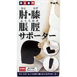 中山式産業中山 肘膝脹脛サポーター ブラック<フリーサイズ、1枚>※適応周囲:約45cmまで