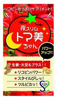 コマースゲート 夜スリムトマ美ちゃん パワーアップ版 <90粒>