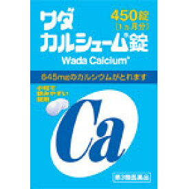 【1個限定!10%OFF!】【第3類医薬品】ワダカルシウム製薬ワダカルシューム錠 <450錠>