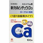 【第2類医薬品】武田薬品工業新カルシチュウD3 <100錠>