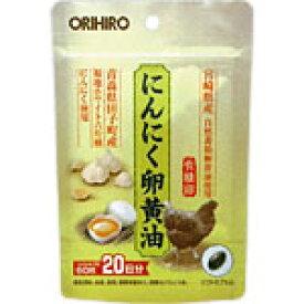 にんにく卵黄油 フックタイプ (60粒) オリヒロ