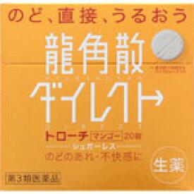 【第3類医薬品】龍角散龍角散ダイレクトトローチ マンゴー <20錠>※1回購入100個まで!