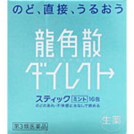 【第3類医薬品】龍角散龍角散ダイレクトミント <16包>※1回購入24個まで!