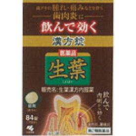 【第2類医薬品】小林製薬生葉漢方錠 <84錠>